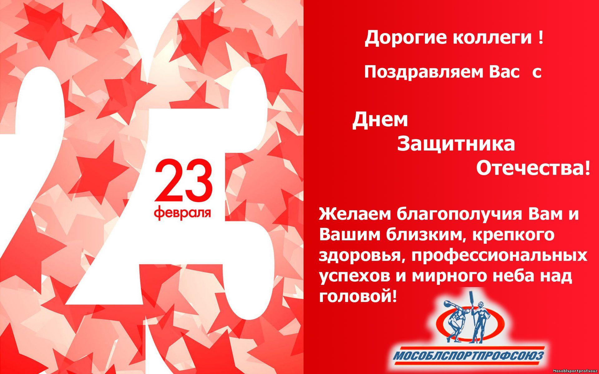 Поздравления с красным календарь
